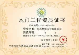 木门工程资质证书 (2)