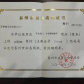 江苏梦缘木业有限公司被评为《泰州市知名商标》