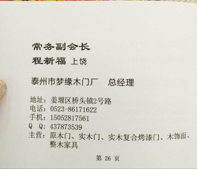 梦缘木门总经理程新福担任泰州市江西商会常务副会长