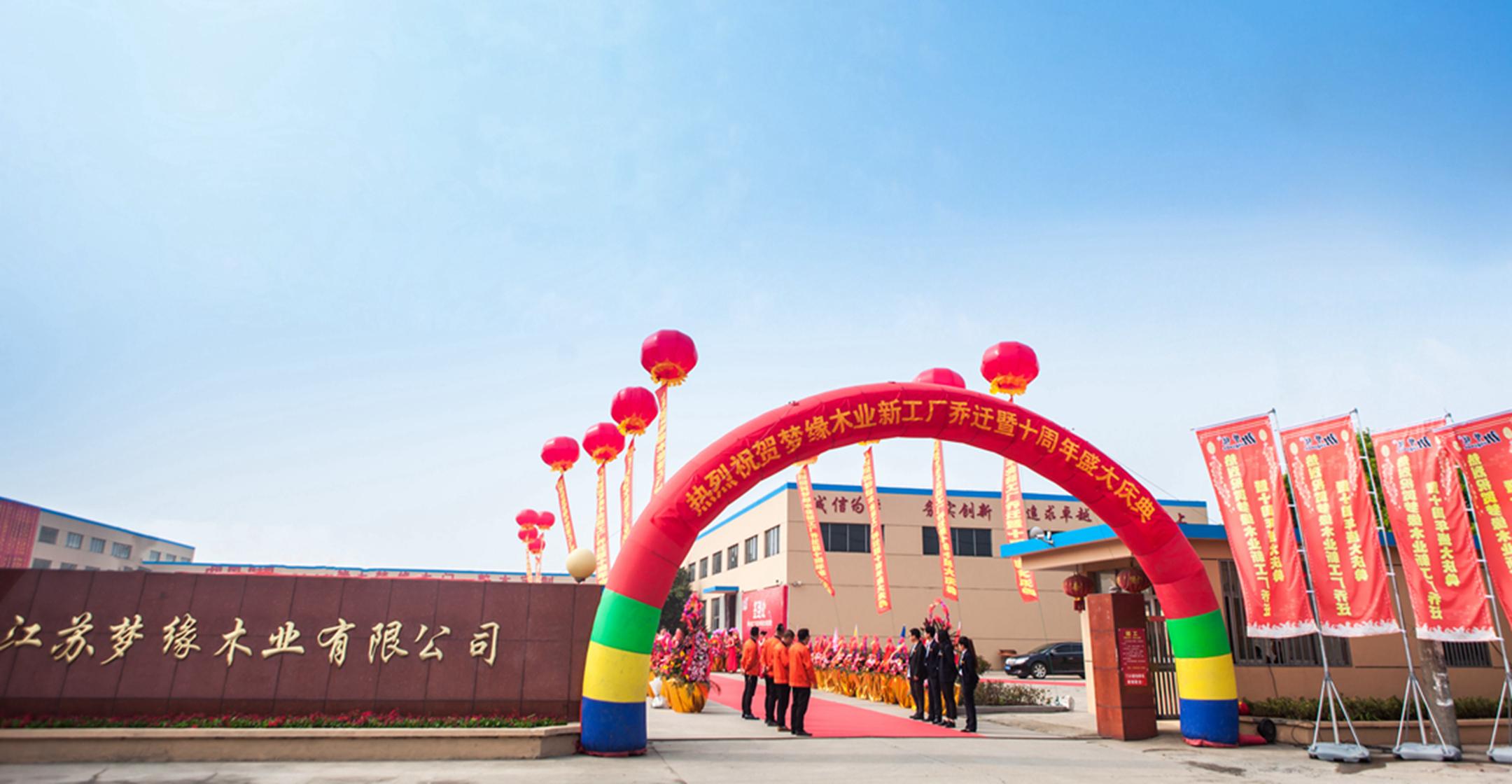 江苏梦缘木业有限公司新工厂乔迁暨十周年盛大庆典